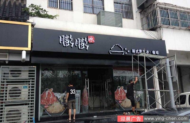 咖啡店门头设计制作方案