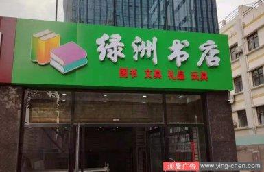 绿洲书店招牌制作