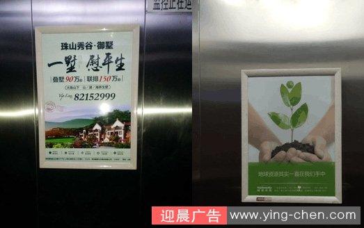 电梯内挂广告尺寸大小多少?