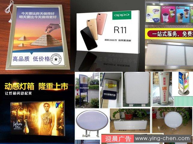 我们常见几种广告灯箱说明