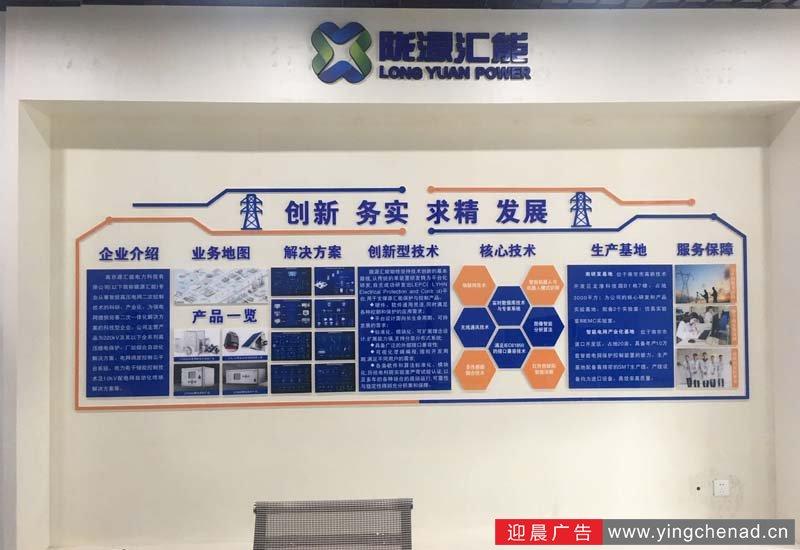 能源公司文化墙方案