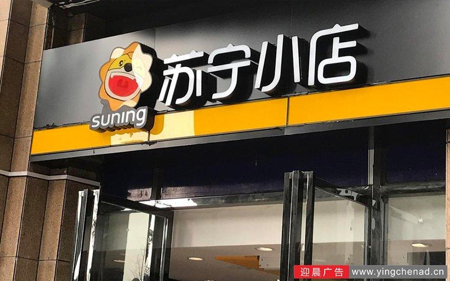 西安苏宁小店便利店门头制作