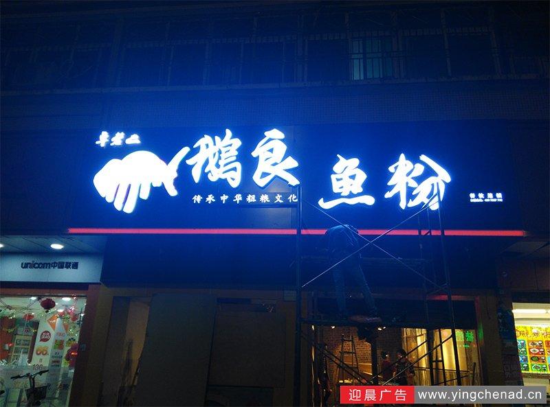 餐饮连锁店广告设计制作施工
