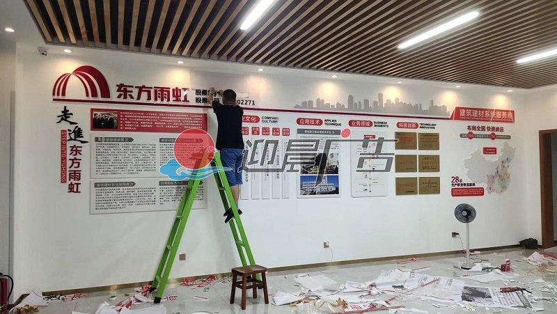 建材公司(东方雨虹)文件墙|背景墙制作