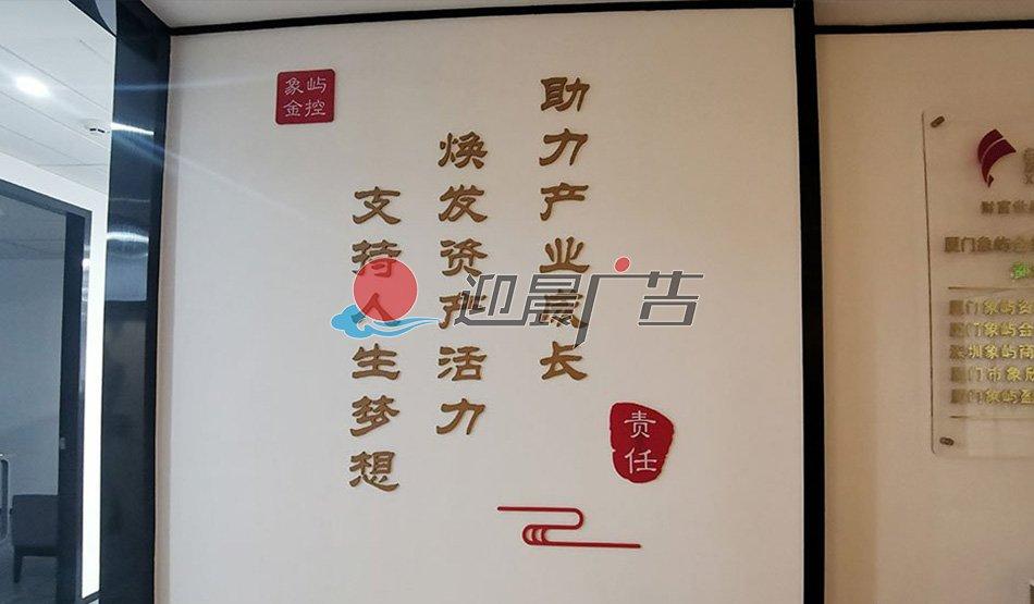 公司公共区域文化墙标语的作用和意义