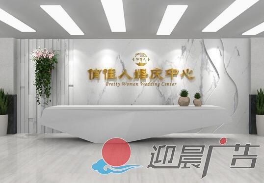 婚庆公司前台背景墙