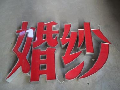铝型材发光字