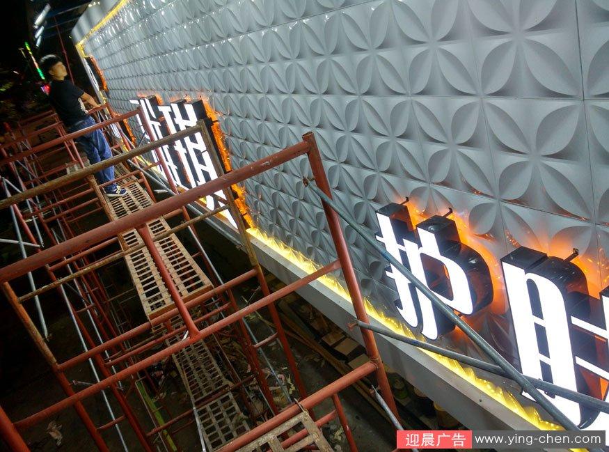 门头招牌安装案例—三维彩扣板+铝塑板+LED亚克力