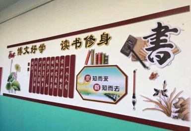 校园文化墙建设